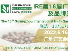 2022第16届广州国际优质大