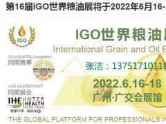 2022第16届广州国际粮油展