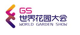 世界花园大会