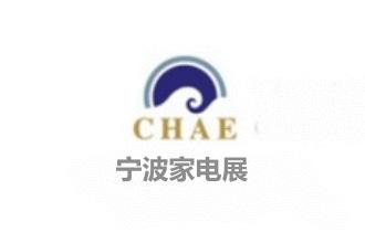 2021宁波国际家电展览会