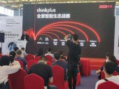 2021上海智慧办公展