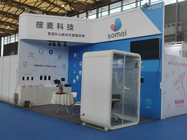 2021上海智慧办公展(www.828i.com)
