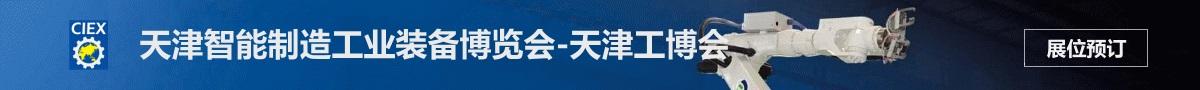 天津工博会