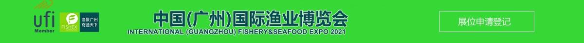 广州渔博会