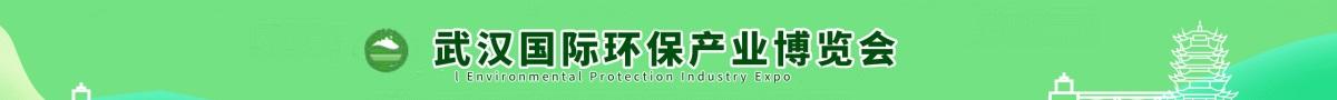 武汉环保展